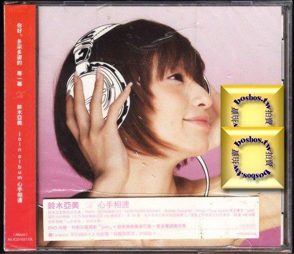 ◎2007全新CD+DVD未拆!鈴木亞美-心手相連專輯-卡通怪醫黑傑克片頭曲+大塚愛等14組音樂人合作14首好歌-歡迎看