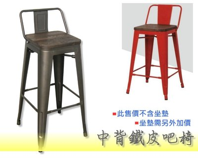 法國工業風 Tolix 中背鐵皮吧椅 多種尺寸  承重200kg 復刻版鐵椅 餐椅 吧檯椅 鐵皮椅