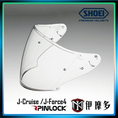 伊摩多※日本 SHOEI CJ-2 PINLOCK 鏡片(J-Cruise /J-FORCE4帽款適用)深墨 透明