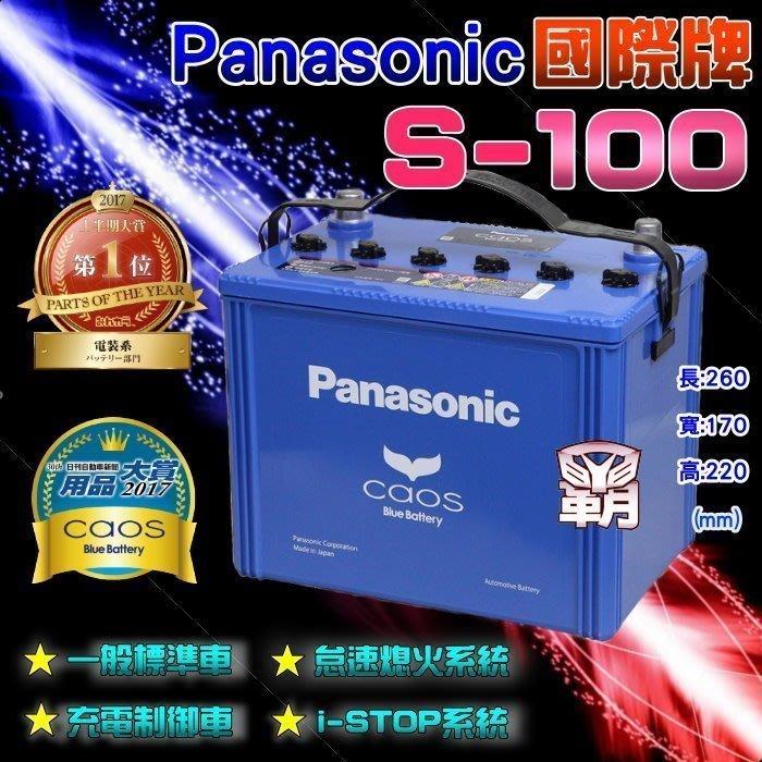 〈鋐瑞電池〉日本國際牌 汽車電池 S100 105D26L 怠速熄火 I-STOP 啟停系統 加強版 115D26L