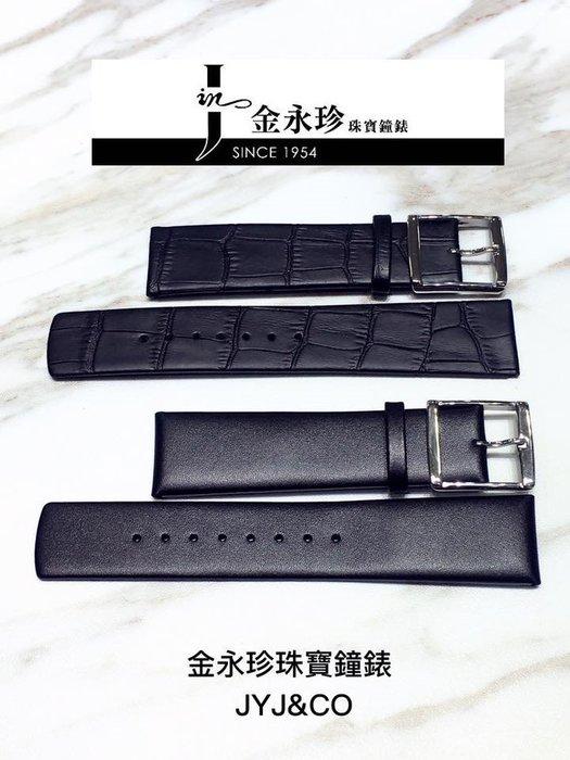 金永珍珠寶鐘錶*CK手錶 副廠替代錶帶 鱷魚壓紋 消光錶帶 皮錶帶 手錶錶帶*