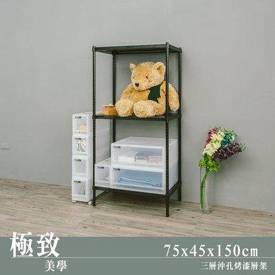 層架【UHO】 75x45x150cm...