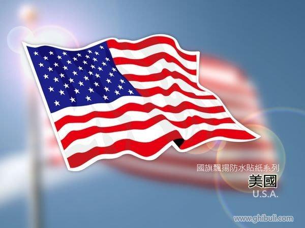 【國旗貼紙專賣店】美國國旗飄揚貼紙/汽車/機車/抗UV/防水/3C產品/USA/各國均有販售