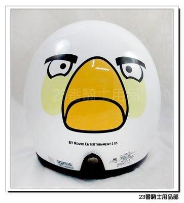 SY 復古帽 安全帽 23番 ANGRY BIRD 憤怒鳥 白鳥 正版授權 內襯可拆 超商貨到付款 加購 三釦式鏡片