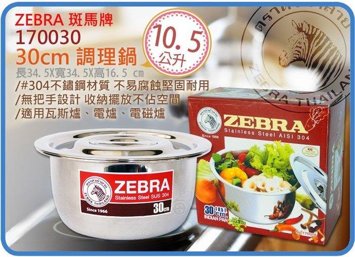 海神坊=泰國製 170030 30cm 斑馬調理鍋 湯鍋 料理鍋 #304特厚不鏽鋼 附蓋10.5L 4入4450元免運