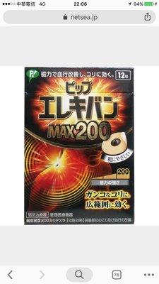 日本進口 磁力貼片 最新款 Max200 高斯 24粒 最大磁力磁石 貼片 另有磁力項圈