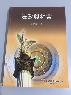 F1-3《好書321KB》法政與社會ISBN9789866073885/黎淑慧/大專用書