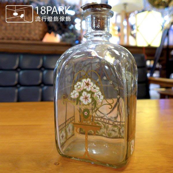 【18Park 】歐洲旅行 Vintage  [ 老歐洲酒瓶 ]