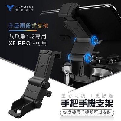 【手機支架】 飛智搖桿支架 適用八爪魚1 八爪魚2 X8Pro 黑武士