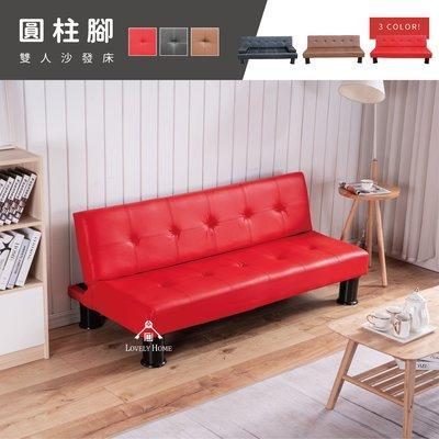 ( 台中 可愛小舖 ) 雙人沙發 皮革 三色 復古工業感 拉扣 底部收納 舒適 三段調節 沙發床 圓柱腳