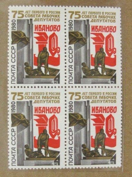 (5 _ 5)~前蘇聯新郵票--俄國第一個工人代表蘇維埃75周年--1980年-- 1 全--四方連--革命戰爭專題
