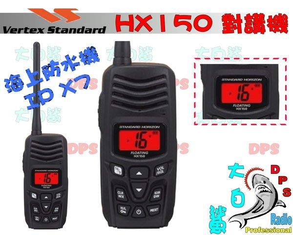 ~大白鯊無線~STANDARD HORIZON HX150 海上型 手持對講機 漂浮.防水 IPX7
