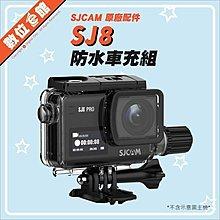數位e館 SJcam 原廠配件 SJ8 AIR PLUS PRO 防水車充組 防水殼 USB車充線 防水盒 機車邊充邊錄