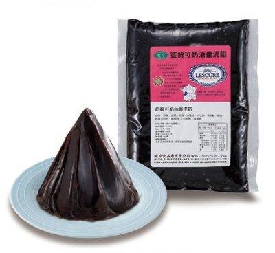 銘珍 萊思克 奶油棗泥 1KG 蛋黃酥餡 1公斤 原名 藍絲可 *水蘋果* U-106-3
