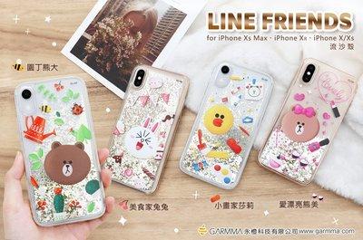 正品Line Friends流沙手機殼xs max液體防摔矽膠套XR閃粉流沙 iphone 熊大 兔兔 熊美 莎莉