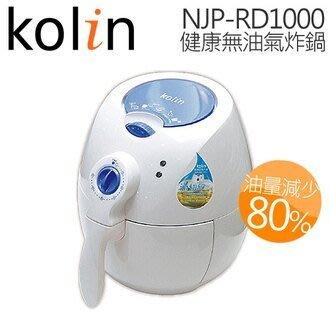 KOLIN 歌林 無油空氣炸鍋 內置空氣濾 氣炸鍋 (NJP-RD1000)