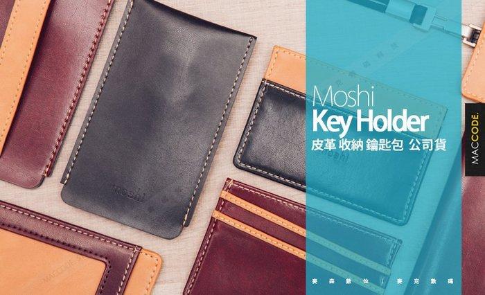 Moshi Key Holder 皮革 收納 鑰匙包 公司貨 現貨 含稅