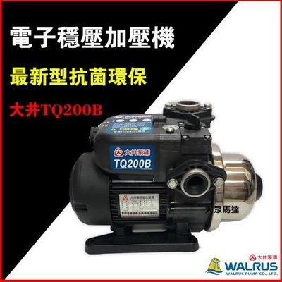 @大眾馬達~最新型抗菌環保@)~大井TQ200B、非TQ200、1/4HP電子穩壓加壓機、、高效率、低噪音。