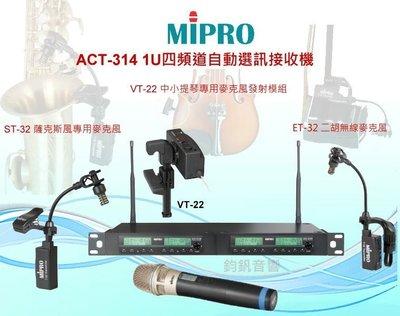 鈞釩音響~MIPRO ACT-314B...