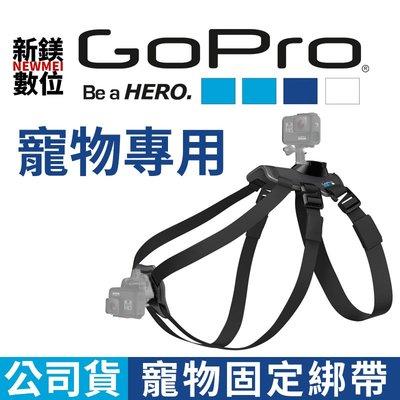 【新鎂-門市可刷卡】GoPro 系列 寵物固定綁帶(適用HERO5 6 7 2008 Fusion) ADOGM-001
