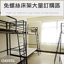 【床架多量訂製專區】床架設計 免螺絲角鋼床架 雙人床 單人床 架高床 單層雙層床 架 上下舖【空間特工】