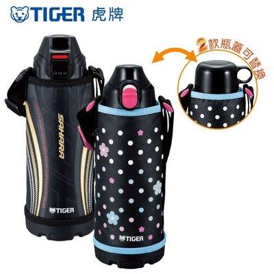 新款【TIGER虎牌】800cc 兩用系列不鏽鋼保溫保冷瓶 保溫瓶 保溫杯 2用頭 原廠公司貨 MBO-E080