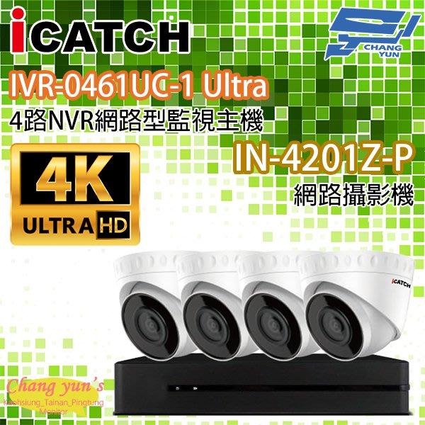 ICATCH可取套餐 IVR-0461UC-1 Ultra 4路NVR + IN-HC4201Z-P 網路攝影機*4