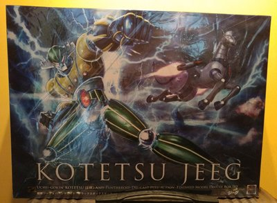 ARCADIA 宇宙合金 鋼鐵JEEG 磁力鐵甲人(金剛飛天鑽) 原色 日版