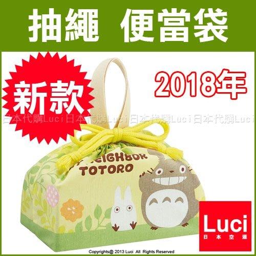 龍貓 TOTORO 2018年新款 宮崎駿  抽繩便當袋 Skater 便當包 日式便當袋 LUCI日本代購