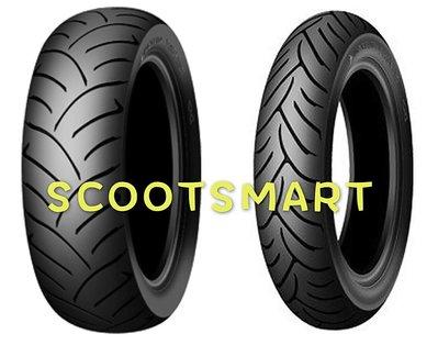 【阿齊】DUNLOP SCOOT SMART 120/70-12 登陸普 登錄普 登祿普輪胎 120 70 12