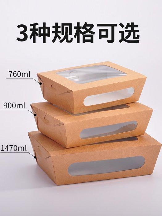 解憂zakka~ 沙拉外賣盒一次性水果盒牛皮紙餐盒打包盒長方形紙飯盒沙拉包裝盒#打包盒#餐盒