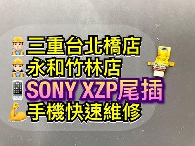 三重/永和【現場維修】SONY XZP 尾插排線 尾插 尾插小板 充電孔 G8142