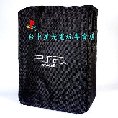【PS2週邊】☆ SONY原廠 PS2主機收納包 主機包 ☆全新品【薄機專用】台中星光電玩