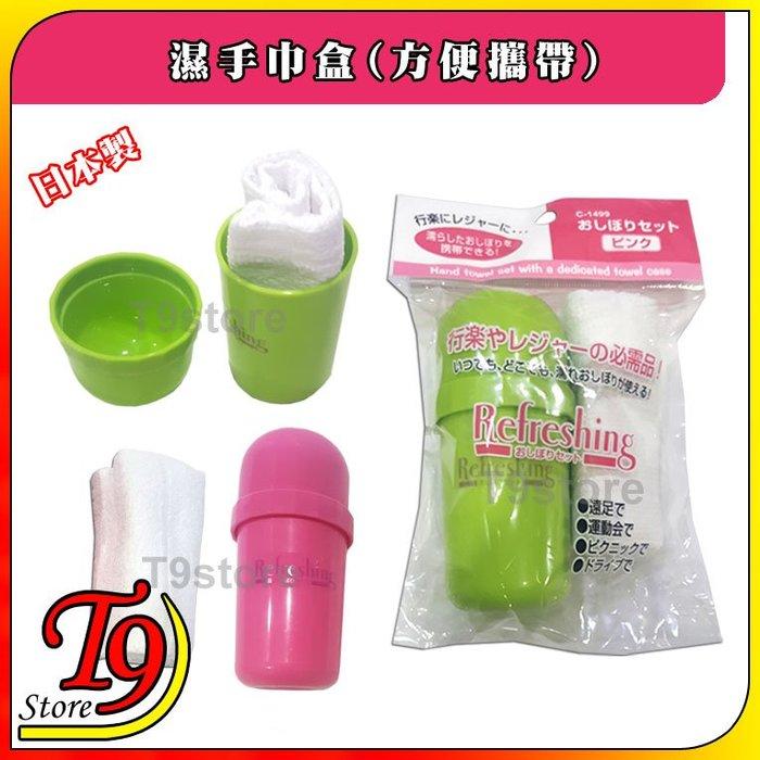 【T9store】日本製 濕手巾盒(方便攜帶)