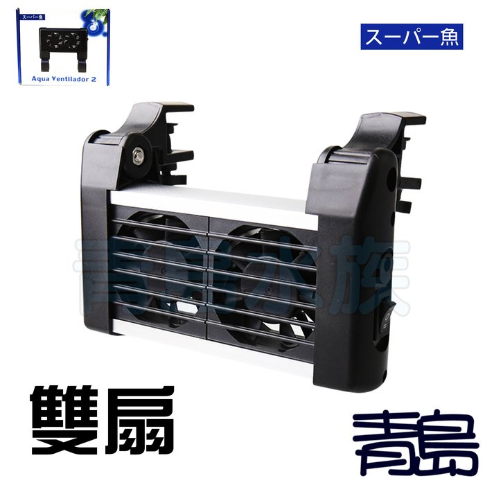 Q。。。青島水族。。。SP-HYE12超魚-DC冷卻風扇 冷卻 風扇 排扇 水草缸最愛 夏日必備==2組扇/雙扇