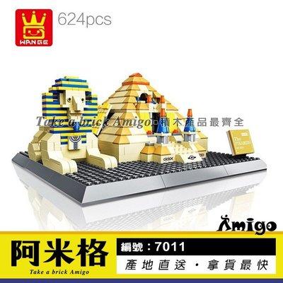 阿米格Amigo│萬格4210 金字塔 埃及 木乃伊 人面獅身像 知名景點 世界著名建築 積木 非樂高但相容 玩具 禮物