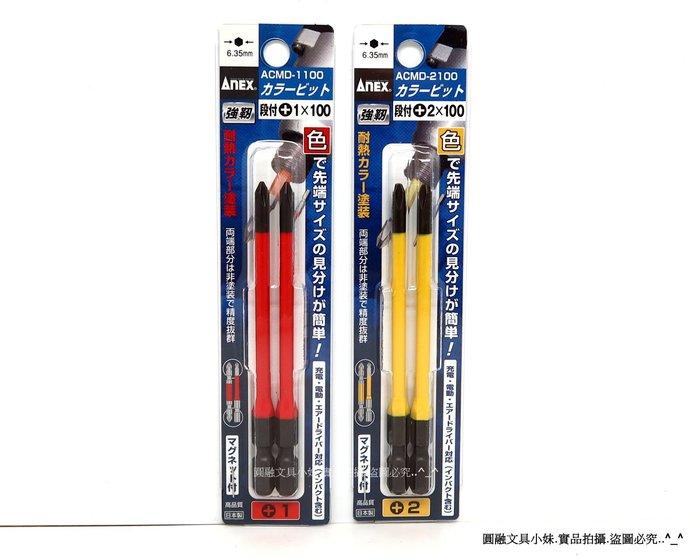 【圓融工具小妹】含稅 日本 ANEX 高品質 強韌 電動起子 十字 起子頭 2入 (+2) ACMD-1100~2100
