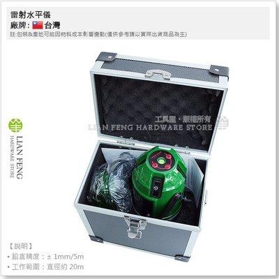 【工具屋】雷射水平儀 G5101-L 綠光 4V1H+5P 全配 附腳架 墨線儀 木工泥作 LASER 墨出器 垂直