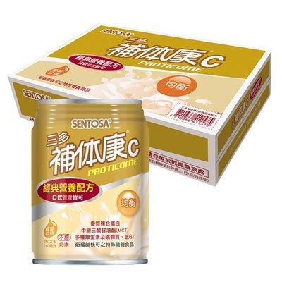 【亮亮生活】ღ 三多補體康®C經典營養配方 240ml 箱購 ღ 營養均衡 提供優質複合蛋白
