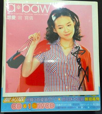 ∥EASE∥正版CD【曾寶儀 想愛 雙CD版 親筆簽名版 卜學亮、黃子佼(全新未拆封)】
