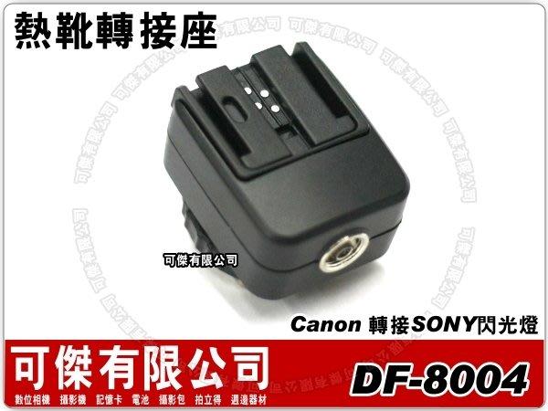 可傑 DF-8004  Canon fuji pentax 轉換 SONY α系列 MINOLTA 閃光燈 熱靴轉換座