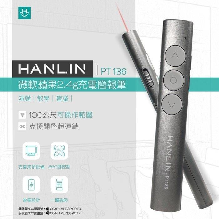 免運 公司貨  Hanlin PT186 微軟蘋果2.4g充電簡報筆 隨身攜帶,超薄機身簡約型設計usb充電