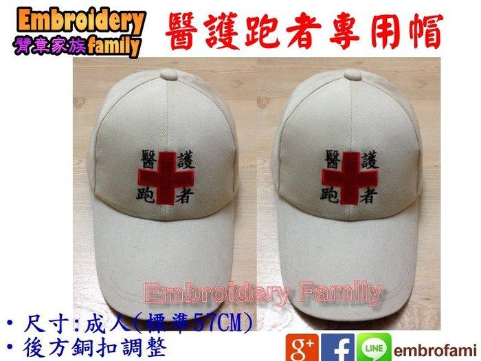 EmbroFami 馬拉松,路跑,越野跑比賽 醫護跑者 專用棒球帽 2頂