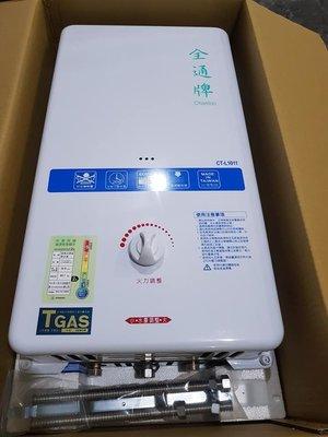 10公升【TGAS認證 台灣製造】【銅水盤+銅水箱=最耐用】全通牌 10L 屋外.防風型 公寓用 瓦斯熱水器