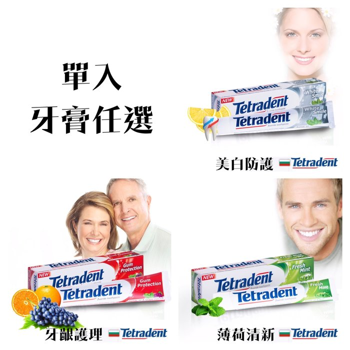 單入 歐洲原裝 Tetradent 美白防護/牙齦護理/薄荷清新 牙膏75ml