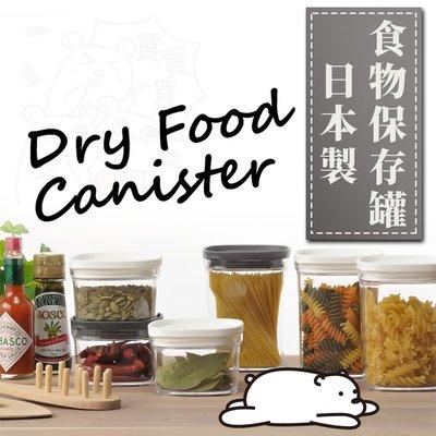 『北極熊倉庫』日本製 食物保存罐520ml 食物保鮮罐/瓶 食物儲藏罐 透明收納罐 調味料收納盒 廚房收納罐/盒 收納瓶