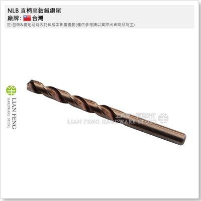 【工具屋】*含稅* NLB 11.6mm 直柄高鈷鐵鑽尾 白鐵用 鈷鑽 麻花鑽頭 鐵工 鑽孔 ANLB 鐵鑽頭