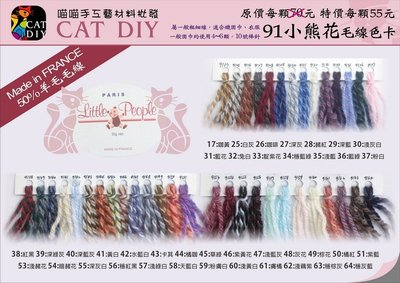 【91小熊花毛線】 特價:60元/顆 毛線 圍巾線 棒針 鉤針 圍巾 編織