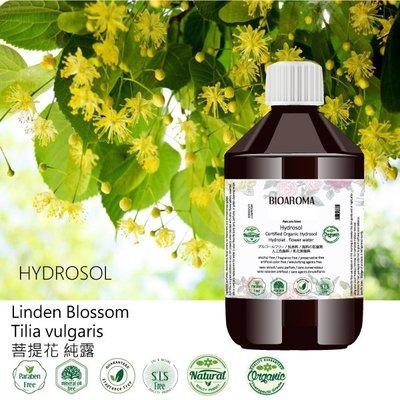 【芳香療網】菩提花有機花水純露Linden Blossom-Tilia vulgaris 500ml 桃園市
