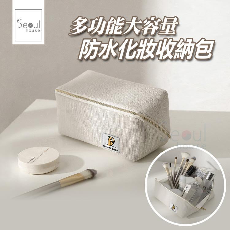 Seoul house- 多功能大容量防水化妝收納包